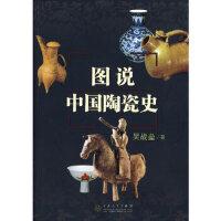 【新书店正版】图说中国陶瓷史,吴战垒,百花文艺出版社9787530651322