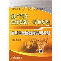 国产汽车巡航控制、导航系统使用与故障检修实用手册,刘希恭,机械工业出版社9787111251132