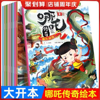 【领券减100】10册中国动画经典哪咤传奇故事绘本书一年级课外书二三年级读物儿童书籍7-10岁儿童绘本故事书4-6岁漫画书哪咤闹海图画书畅销童书