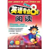 (冲击波系列・2014英语专业8级)英语专业八级阅读