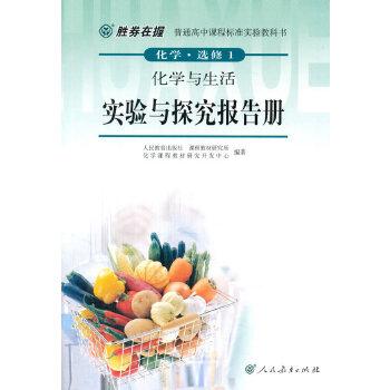 胜券在握 普通高中课程标准实验教科书 化学 选修1 化学与生活 实验与探究报告册(双色版)