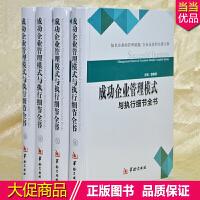成功企业管理模式与执行细节全书 16开精装全四册 华龄出版社