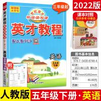 听说读写译 英才教程英语五年级下册人教版PEP 课本全析与综合语言运用能力培养 英语配人教PEP教材 英语5年级下册 图