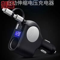 【满50减20元】御目 车用充电器 车载点烟器带显示电压检测苹果安卓伸缩数据线充电器