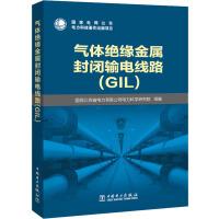 气体绝缘金属封闭输电线路(GIL) 中国电力出版社