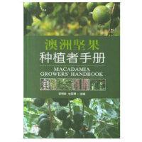 【旧书二手书9成新】单册 澳洲坚果种植者手册 邹明宏,杜丽清 9787109242012