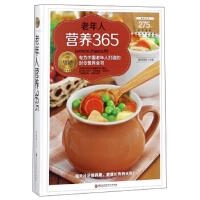 老年人营养365/美好生活典藏书系 胡维勤 黑龙江科学技术出版社
