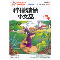 【二手8新正版】】百年中国儿童文学名家点评书系-柠檬镇的小女巫 吕丽娜 9787514311792 现代出版社