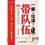 一部《论语》带队伍,刘志海,人民邮电出版社9787115238061