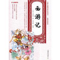 西游记(注音美绘版) 正版 吴承恩,董立君 9787109231436