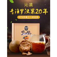 沁漓 广西桂林特产永福传统烘烤罗汉果52-56MM12个礼盒装