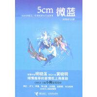 5cm微蓝(明晓溪、黄晓明倾情推荐爱情纸上偶像剧)