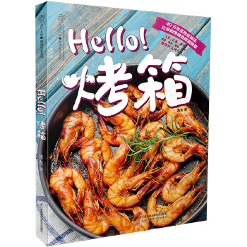 Hello,烤箱(pdf+txt+epub+azw3+mobi电子书在线阅读下载)