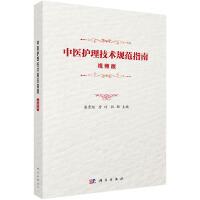 中医护理技术规范指南:视频版