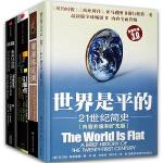 经济通俗读物4册 世界是平的:21世纪简史+谢谢你迟到+爆裂:未来社会的9大生存原则+引爆点:如何引发流行新版 世界是