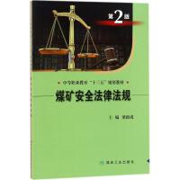 煤矿安全法律法规(第2版) 梁新成 主编