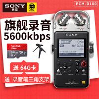 【送耳机包邮顺丰+送三脚架】SONY/索尼 PCM-D100 高清线性录音笔 32G大内存 无损MP3音乐播放器 国行