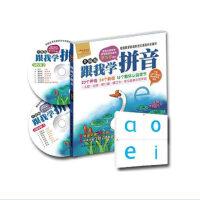 跟我学拼音升级版幼儿童小学拼音教材学习光盘视频DVD 80卡片 书