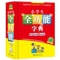 华语教学:小学生全功能字典(64开)