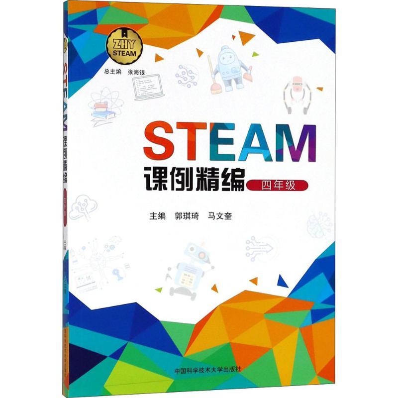 STEAM课例精编4年级 中国科学技术大学出版社 【文轩正版图书】