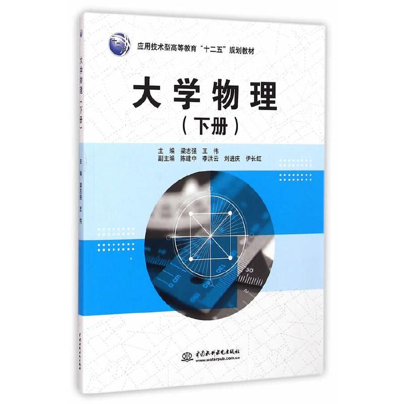【二手旧书9成新】大学物理(下册) 梁志强,王伟 水利水电出版社 9787517026778 【正版经典书,请注意售价高于定价】