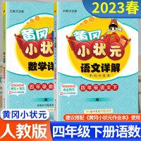 黄冈小状元语文数学详解四年级下册全套人教版2本 2021春新版