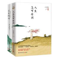人生怎可安闲+几时归去做个闲人 苏东坡传 白落梅 套装2册 中国近代随笔散文 文学 正版图书