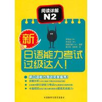 新日语能力考试过级达人!阅读详解N2