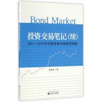 投资交易笔记(续)----2011~2015年中国债券市场研究回眸