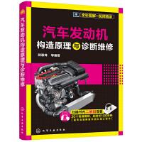 汽车发动机构造原理与诊断维修