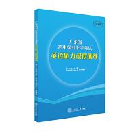 广东省初中学业水平考试英语听力模拟训练
