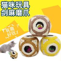 【支持礼品卡】大号12cm猫咪玩具六孔剑麻球耐磨耐抓颜色随机 宠物用品6bi