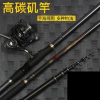 鱼竿碳素矶钓竿超轻超硬手海两用长节远投套装4.5/5.4米