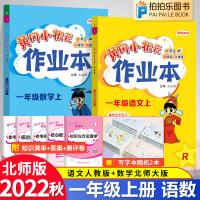 黄冈小状元作业本一年级上册语文人教版数学北师大版 2021秋同步练习册