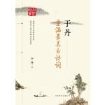 于丹:重温最美古诗词(再版)(电子书)