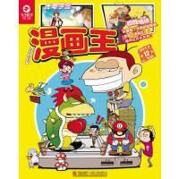 漫画王(2013第四季度)共3册