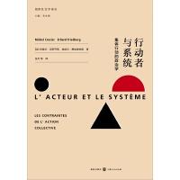 行动者与系统――集体行动的政治学