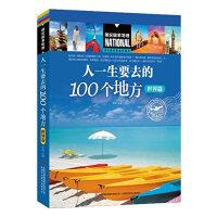 图说国家地理 人一生要去的100个地方(世界卷)