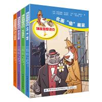 神探狗夏洛克(全4册)
