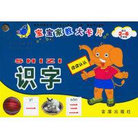宝宝家教大卡片・识字(注音版)(适合2-6岁宝宝)