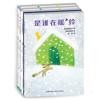 是谁在摇铃 套装全4册 日本桥梁书精选 蒲公英文学馆图书 安房直子 著 是谁在摇铃+第一次一个人坐公交车+狐狸夫妇的洗
