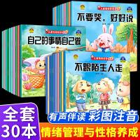 幼儿童绘本0 3岁宝宝睡前故事书培养幼儿情商行为管理亲子绘本小熊宝宝绘本全套30册幼儿绘本0 3岁婴幼儿早教书籍宝宝故