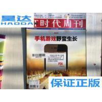 [二手旧书9成新]IT时代周刊2013.09期