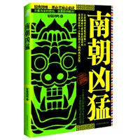 【新书店正版】南朝凶猛,轩辕鸿鸣,北京联合出版公司9787550206007