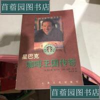 【旧书二手书9成新】星巴克咖啡王国传奇 /[美]霍华德・舒尔茨 上海人民出版社97872080343