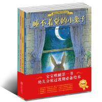 我能自己睡系列晚安绘本睡不着的小兔子4册系列少幼儿童宝宝亲子睡前绘本故事图书0-3-4-5-6岁