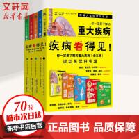 疾病看得见 浙江科学技术出版社