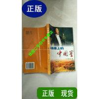 【二手旧书9成新】北极圈上的中国星 /蔡大生 中国文联出版社9787505925724