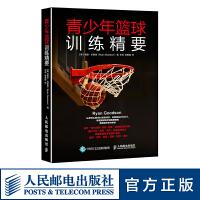 青少年篮球训练精要 篮球技巧 创造性训练