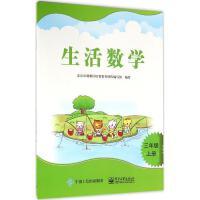 生活数学3年级.上册 北京市朝阳区培智教育课程编写组 编著
